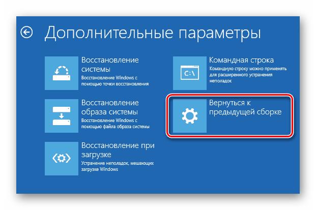 Возврат к предыдущей сборке системы в среде восстановления ОС Windows 10