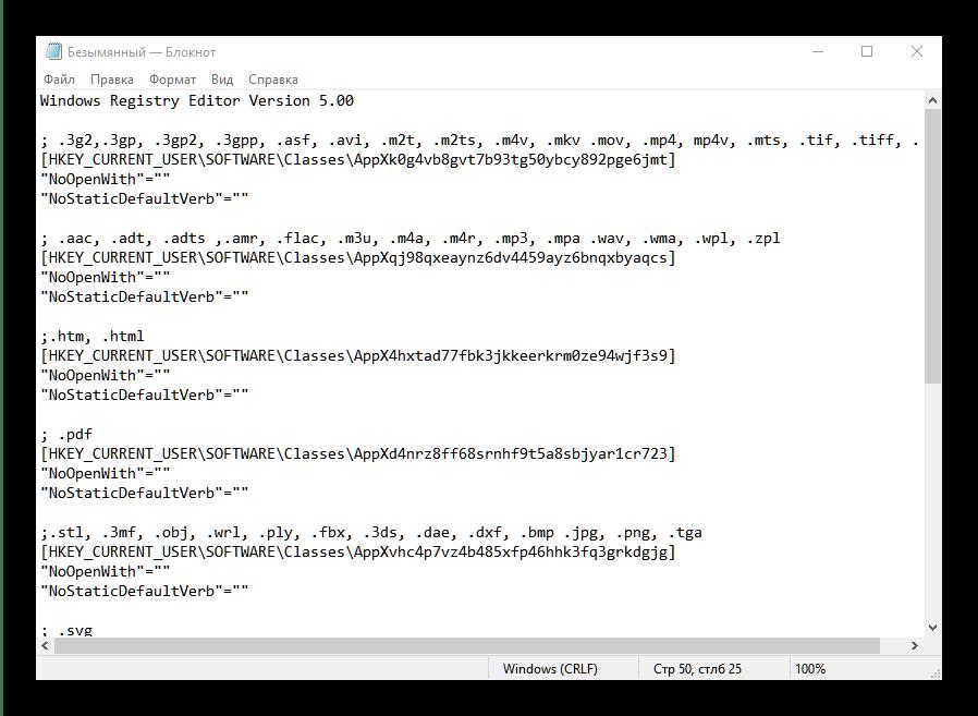 Вставить в Блокнот скрипт устранения сброса стандартных приложений в Windows 10