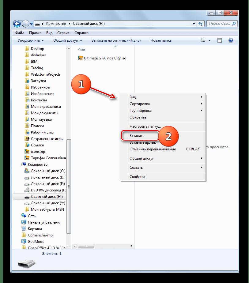 Вставка папки с ключами на флешку в Проводнике в Windows 7