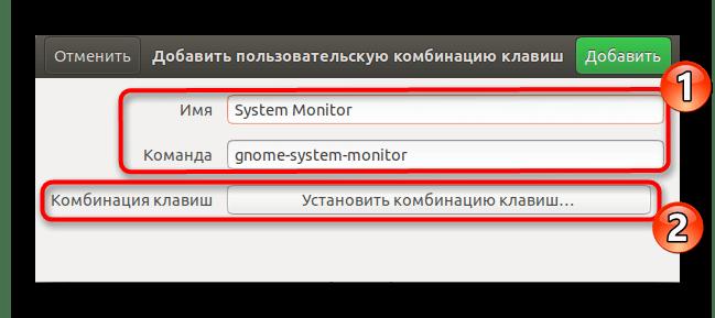 Ввести данные комбинации клавиш в Ubuntu