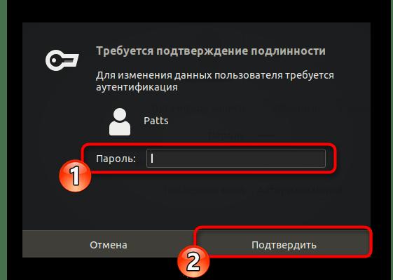 Ввести пароль для разблокировки в Ubuntu