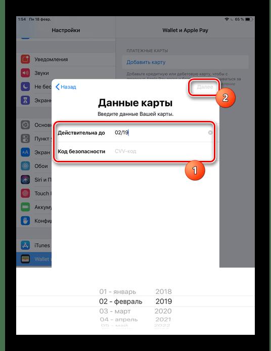 Ввод данных банковской карты для привязки к Apple Pay на iPhone