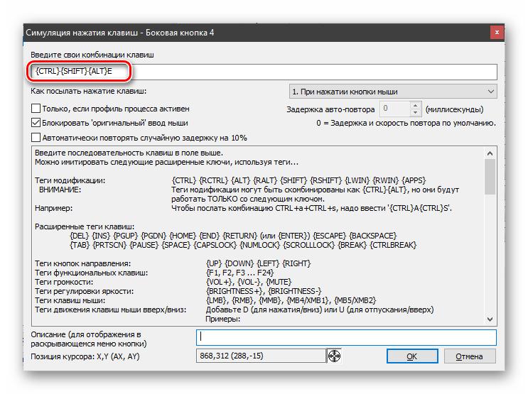 Ввод ключей сочетания клавиш в программе X-Mouse Button Control