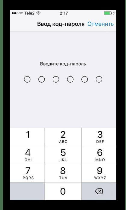 Ввод кода-пароля для подтверждения сброса данных на iPhone