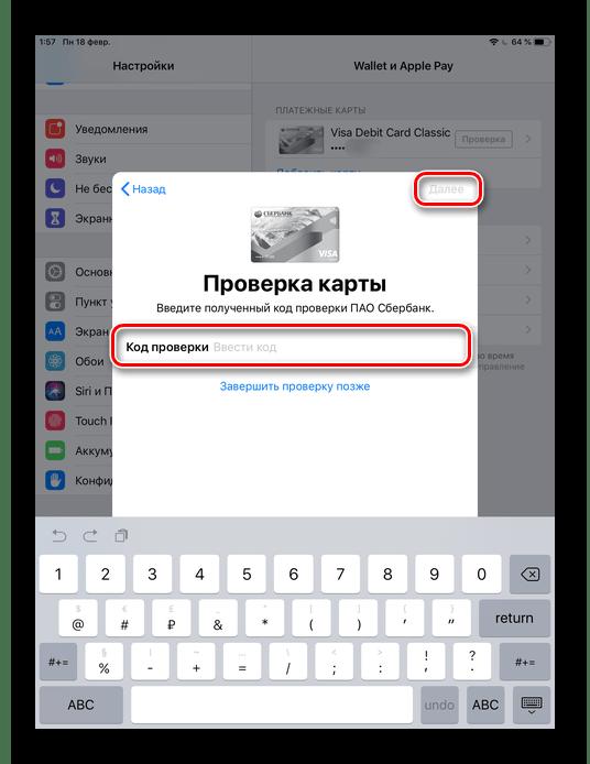 Ввод кода проверки при привязке банковской карты к Apple Pay на iPhone