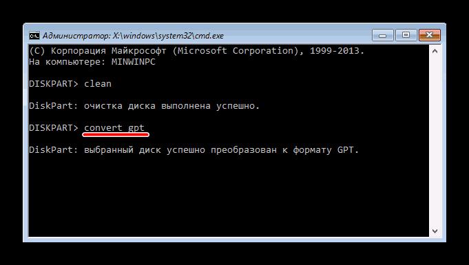 Ввод оператора конвертации MBR в GPT в командной строке