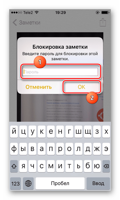 Ввод пароля для активации блокировки заметки на iPhone