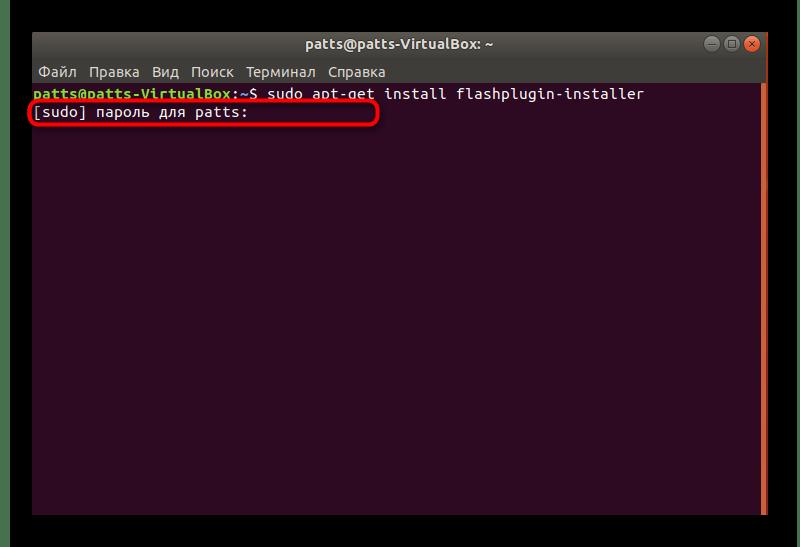 Ввод пароля для подтверждения действий Linux