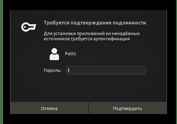 Ввод пароля для установки пакета Visual Studio в Linux