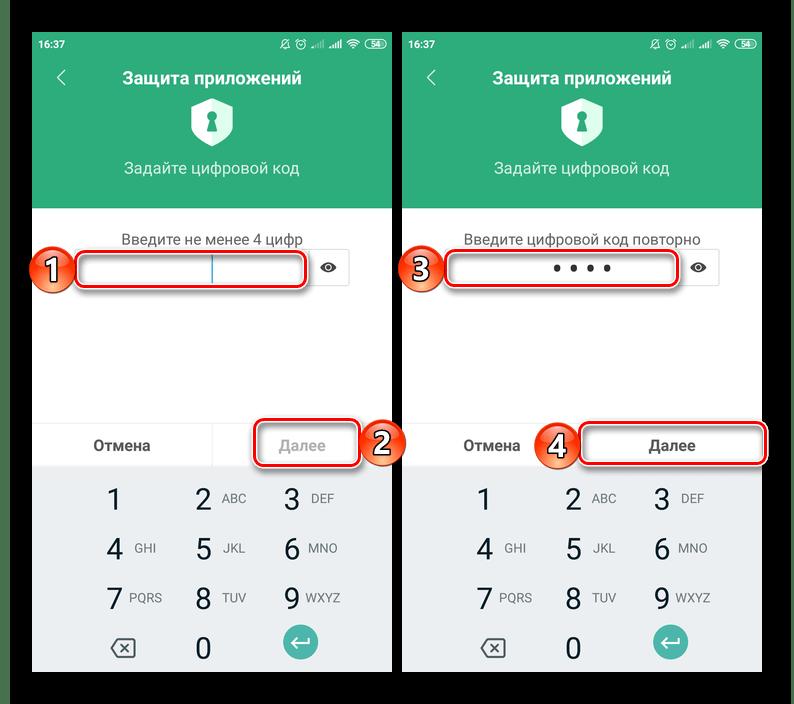 Ввод пароля и его подтверждение для защиты приложения на смартфоне Xiaomi Android