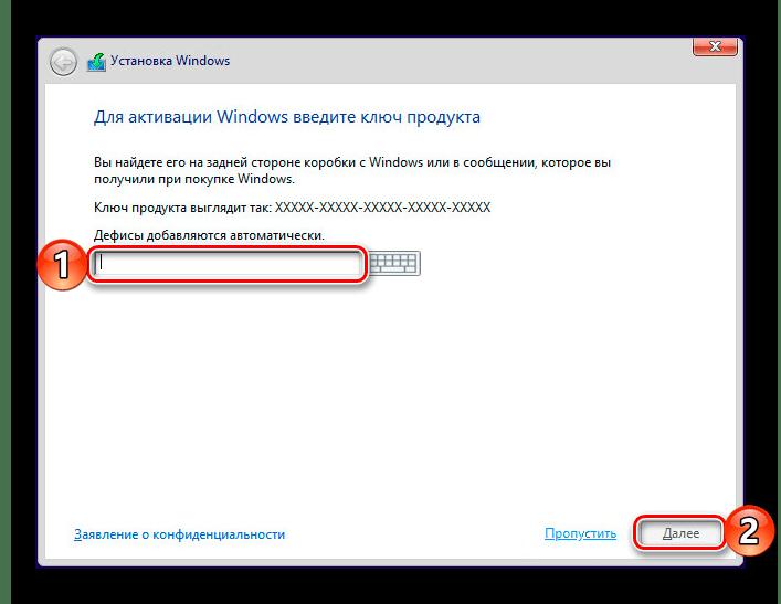 Ввода ключа активации при установке Windows 10