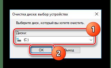 Выбор диска C для Очистки диска в Windows 10