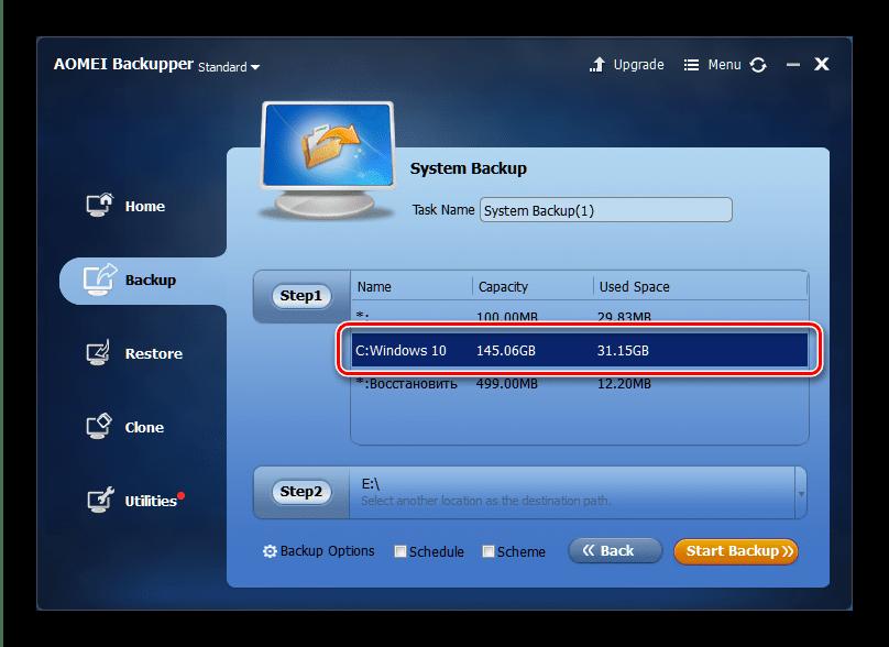 Выбор источника создания резервной копии для переноса Windows 10 на другой компьютер