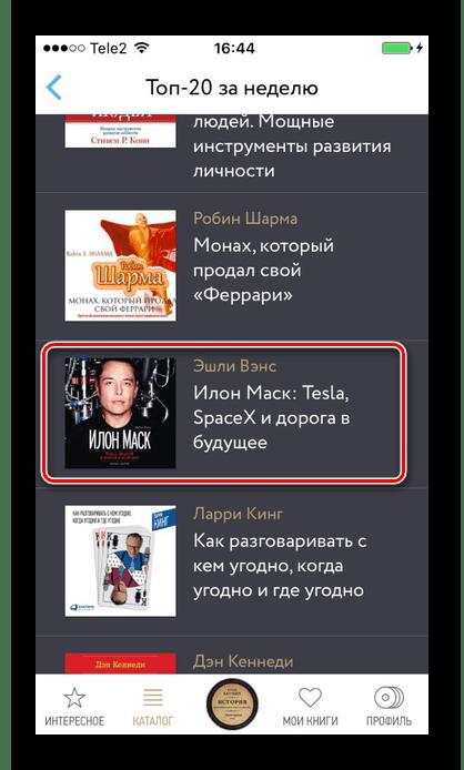 Выбор книги из каталога приложения Патефон на iPhone