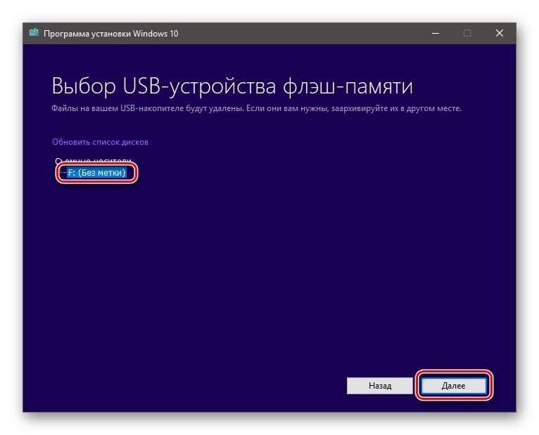 Выбор носителя для записи образа в программе установки Windows 10