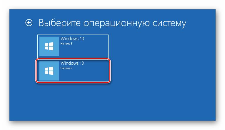 Выбор операционной системы для загрузки в среде восстановления Windows 10