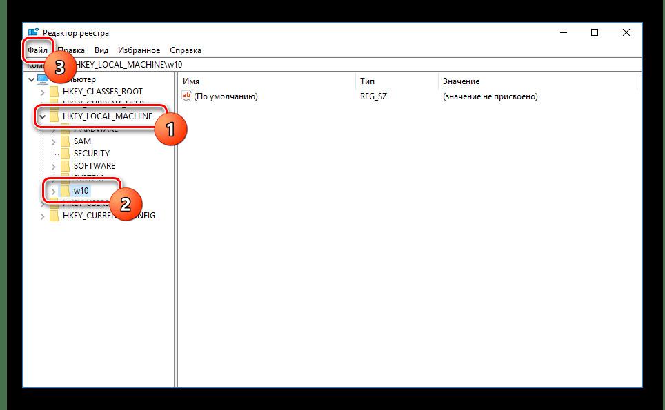 Выбор папки в HKEY_LOCAL_MACHINE в реестре