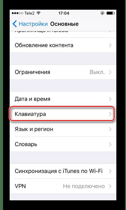 Выбор подраздела Клавиатура в настройках iPhone для смены языка