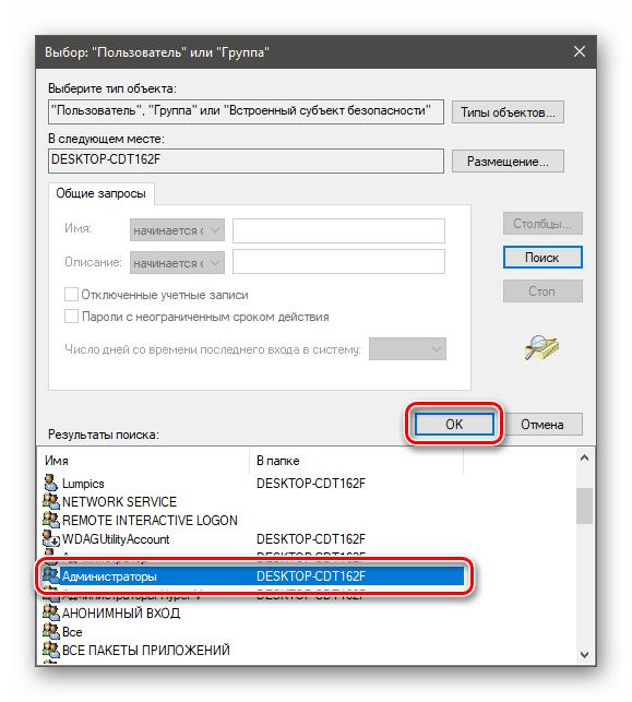 Выбор пользователей группы Администраторы в системном реестре Windows 10