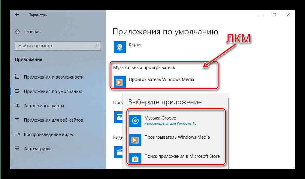 Выбор приложения по умолчанию для устранения сброса стандартных программ в Windows 10