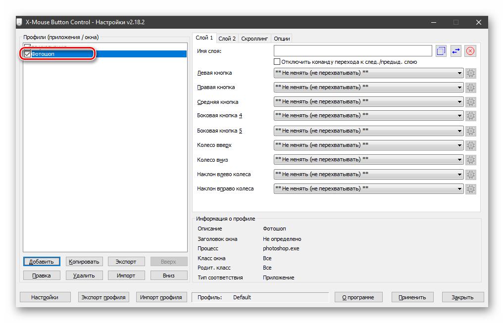 Выбор профиля для настройки в программе X-Mouse Button Control