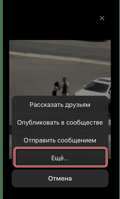 Выбор пункта Ещё в открывшемся меню Поделиться в приложении ВКонтакте на iPhone