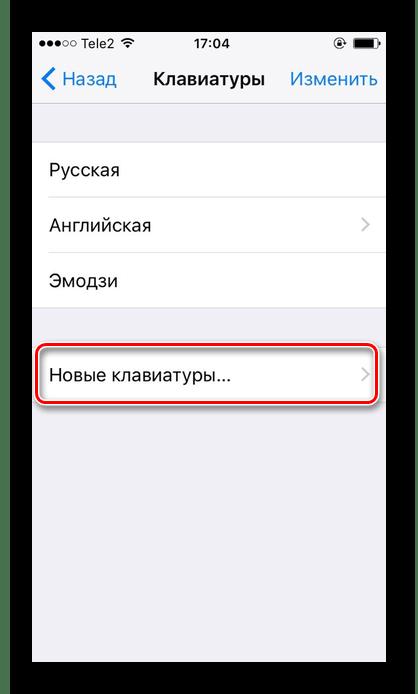 Выбор пункта Новые клавиатуры на iPhone для смены языка