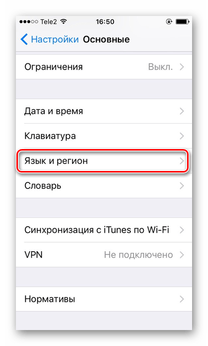Выбор пункта Язык и регион в настройках iPhone для смены языка системы