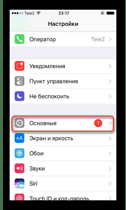 Выбор раздела Основные для исправления ошибки с неправильным отображением года на iPhone