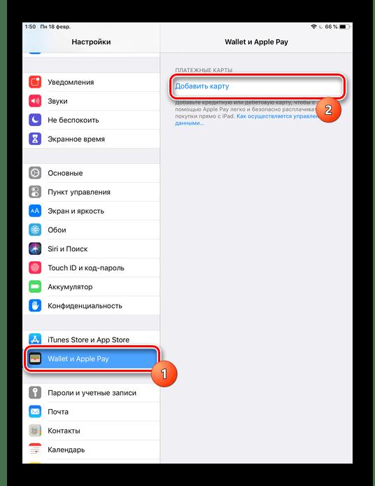 Выбор раздела Wallet и Apple Pay и добавление карты в настройках iPhone