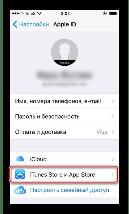 Выбор раздела iTunes Store и App Store в настройках для привязки банковской карты к Apple ID на iPhone