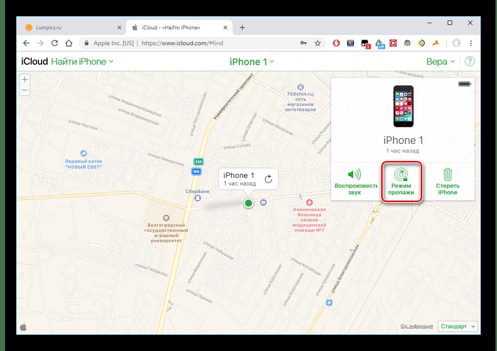 Выбор режима пропажи в настроках Найти iPhone в iCloud на компьютере для поиска и блокировки украденного устройства