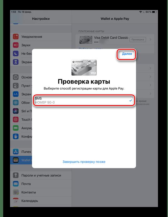 Выбор способа регистрации банковской карты при привязки к Apple Pay на iPhone