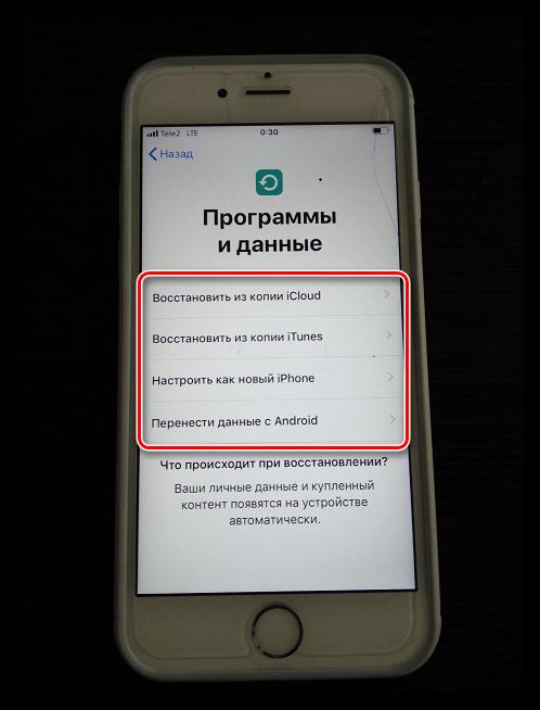 Выбор способа установки информации на iPhone