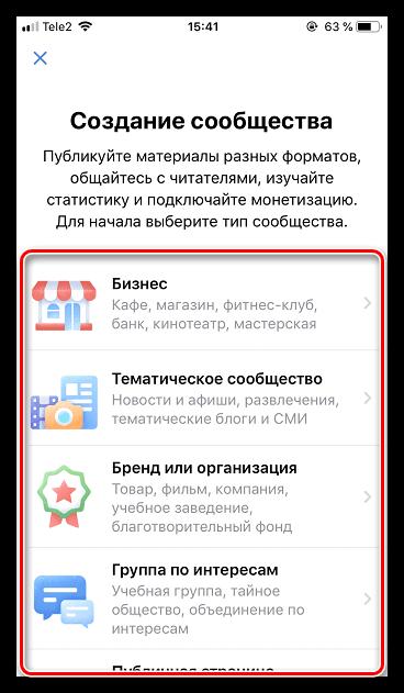 Выбор темы сообщества в приложении ВКонтакте на iPhone