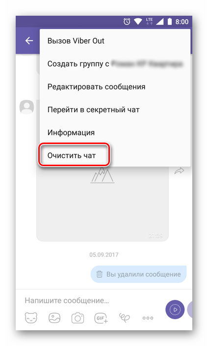 Выбор в меню опции Очистить чат в приложении Viber для Android