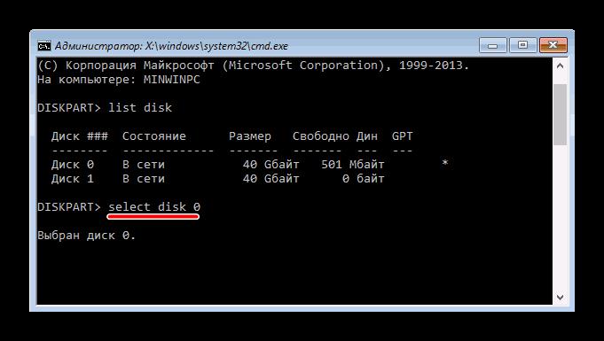 Выбор жесткого диска в командной строке для конвертации MBR в GPT