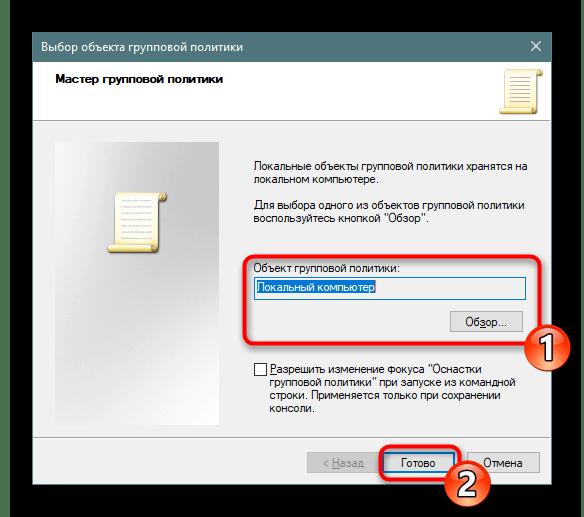 Выбрать место для добавления оснастки в консоли Windows 10