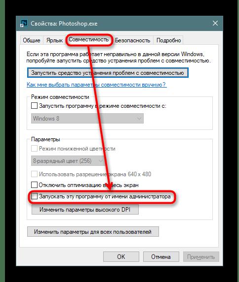 Выдача постоянных прав администратора программе в Windows 10