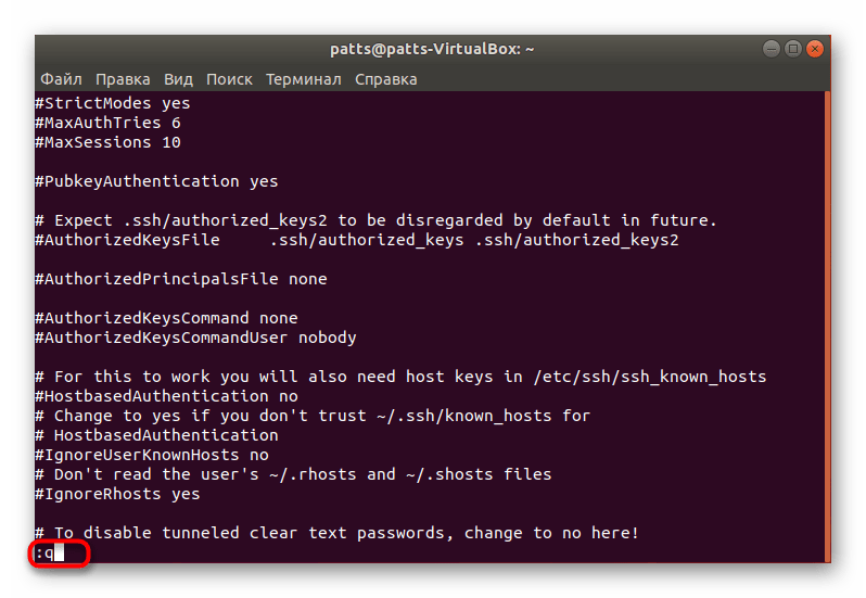 Выход из файла конфигурации в Ubuntu