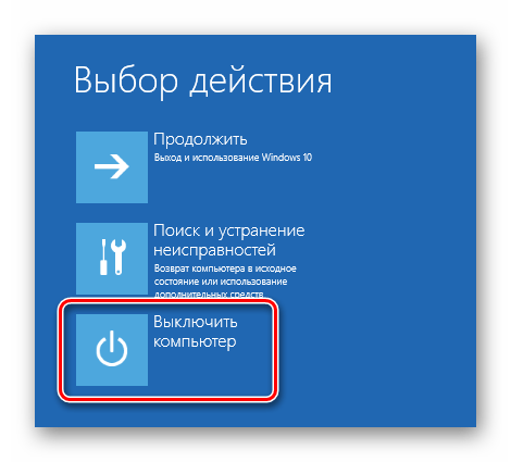 Выключение компьютера при загрузке с установочного диска в ОС Windows 10