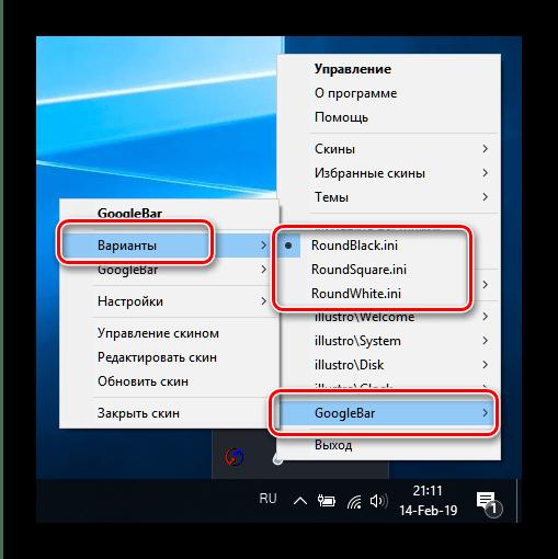 Вывод расширения Rainmeter для создания красивого рабочего стола в Windows 10
