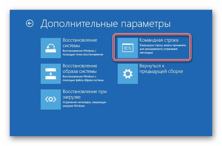 Вызов Командной строки из среды восстановления ОС Windows 10