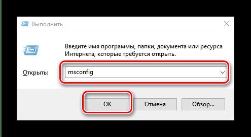 Вызвать конфигурацию системы для отключения режима в самолёте на Windows 10