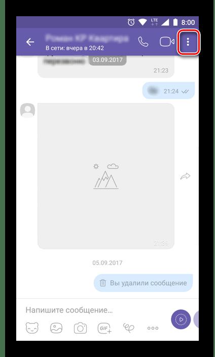 Вызвать меню доступных действий для чата в приложении Viber для Android