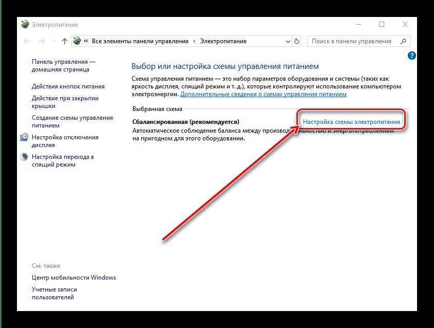 Вызвать настройки электропитания для решения проблемы с отключающимся Wi-Fi на Windows 10