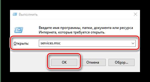 Вызвать службы для отключения режима в самолёте на Windows 10