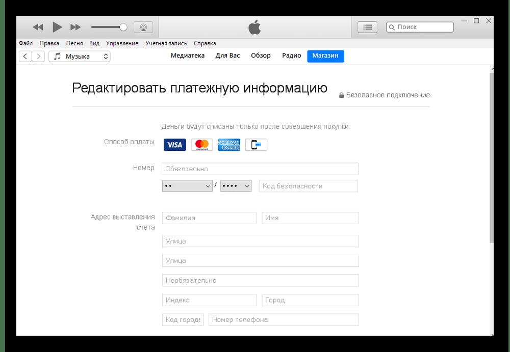 Заполнение данных банковской карты для её дальнейшей привязки в программе iTunes на компьютере