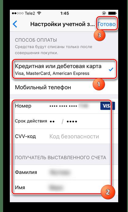 Заполнения данных банковской карты для её дальнейшей привязке к Apple ID на iPhone