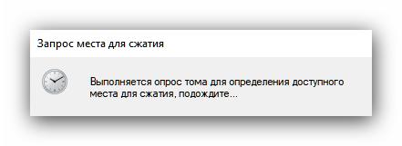 Запрос места на сжатие тома для устранения проблем с расширением тома на Windows 10